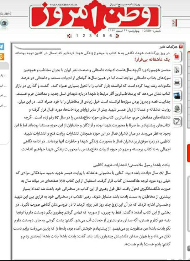 شبابيك إيرانية/ شباك الأربعاء: مساعٍ لتحديد الحد الأدنى لسنّ الزواج وتداعيات العقوبات تطال الأدوية 2