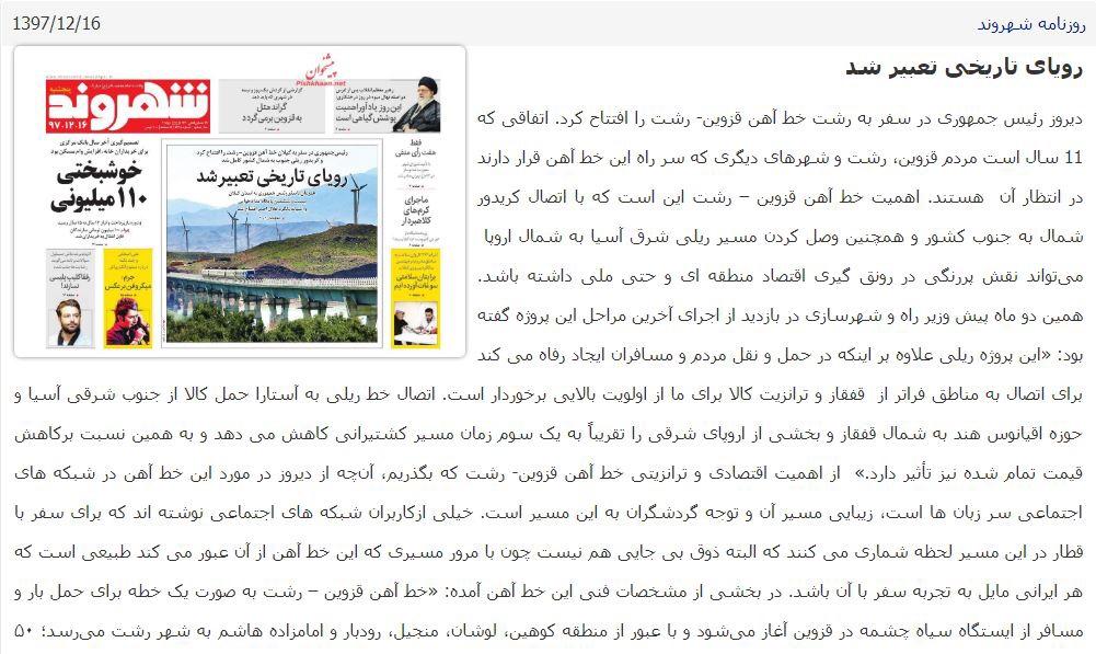 """شبابيك إيرانية/ شباك الخميس: الإسمنت يزحف فوق أشجار طهران و """"الحريشة"""" يحطم شباك التذاكر 2"""