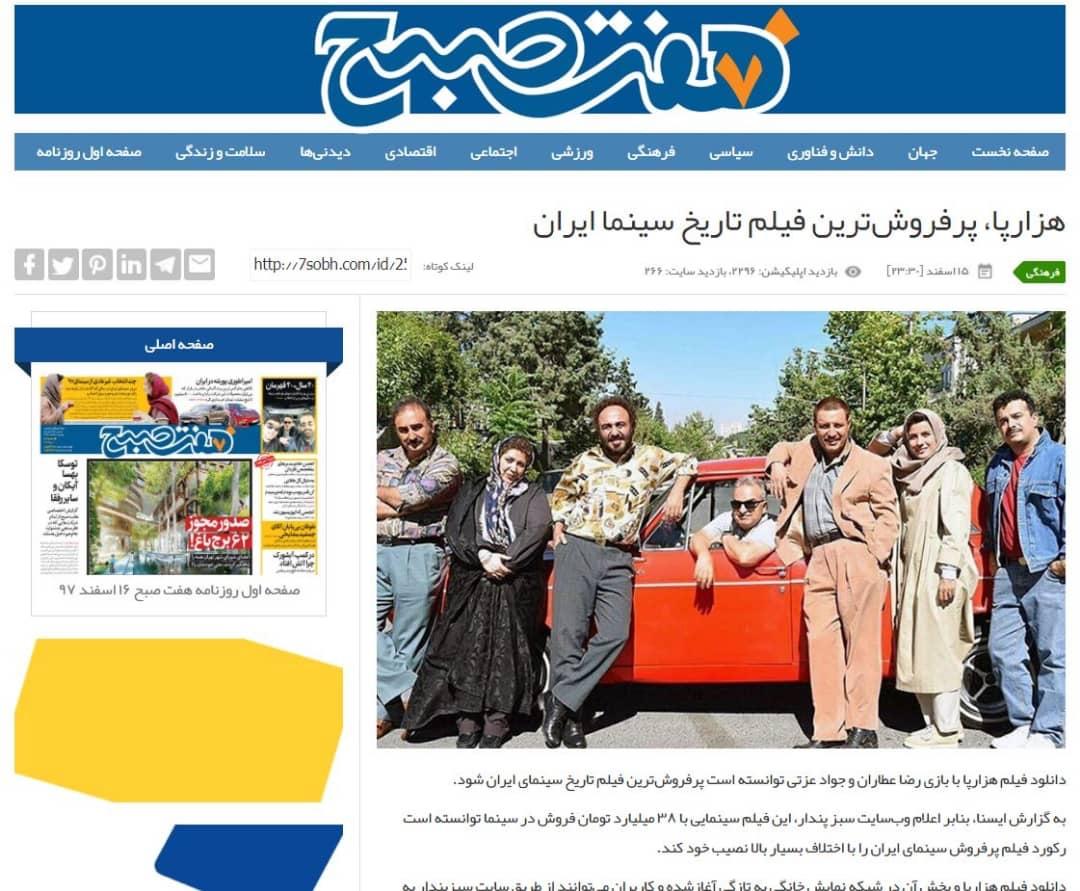 """شبابيك إيرانية/ شباك الخميس: الإسمنت يزحف فوق أشجار طهران و """"الحريشة"""" يحطم شباك التذاكر 3"""