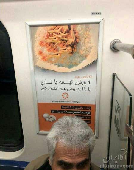الغلاء يُبعد اللحوم الحمراء عن مائدة الإيرانيين والإعلام الرسمي يدعو لتجنبها لأنها تسبب السرطان! 4