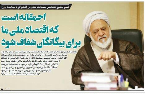 بين الصفحات الإيرانية: كيف تعاملت الحكومة الإيرانية مع استقالة ظريف؟ وإيران تلتفّ على العقوبات الاقتصاديّة 1