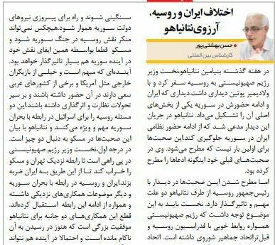 بين الصفحات الإيرانية: كيف تعاملت الحكومة الإيرانية مع استقالة ظريف؟ وإيران تلتفّ على العقوبات الاقتصاديّة 4