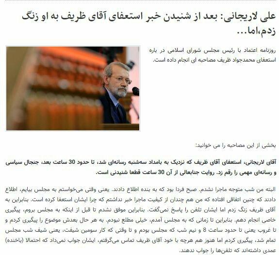 بين الصفحات الإيرانية: كيف تعاملت الحكومة الإيرانية مع استقالة ظريف؟ وإيران تلتفّ على العقوبات الاقتصاديّة 3