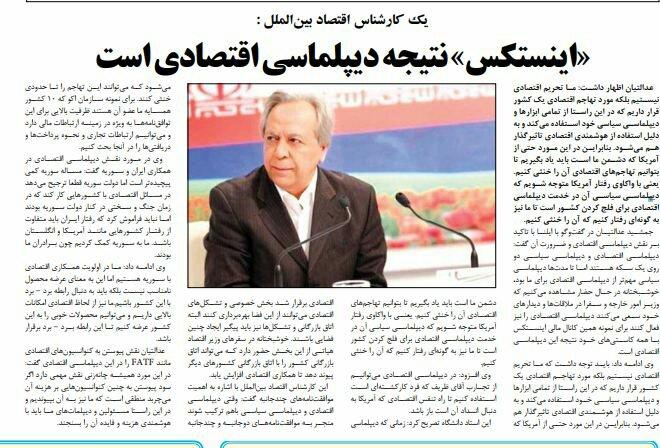 بين الصفحات الإيرانية: كيف تعاملت الحكومة الإيرانية مع استقالة ظريف؟ وإيران تلتفّ على العقوبات الاقتصاديّة 2