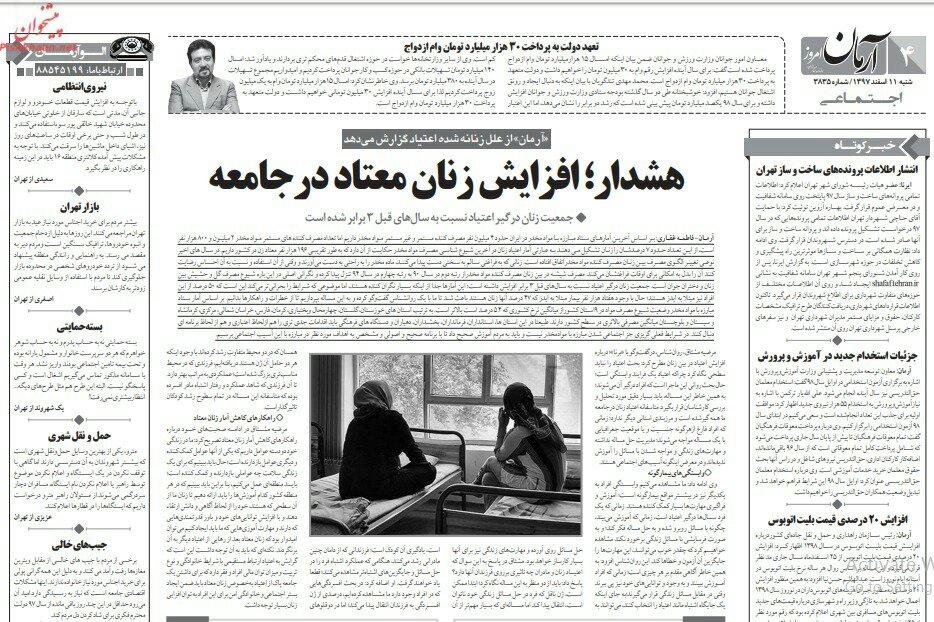 """شبابيك إيرانية/ شباك السبت:  ارتفاع نسبة """"المتعاطيات"""" 2"""