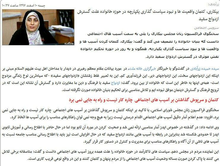 شبابيك إيرانية/شباك الأحد: مشاكل تزيد الانتحار والعزوف عن الزواج 2