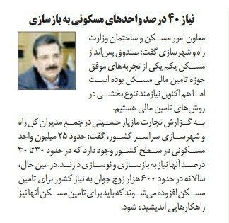 شبابيك إيرانية/شباك الأحد: مشاكل تزيد الانتحار والعزوف عن الزواج 3