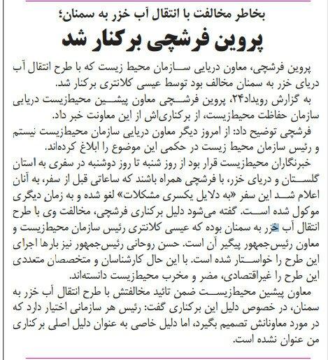 شبابيك إيرانية/شباك الأحد: مشاكل تزيد الانتحار والعزوف عن الزواج 4
