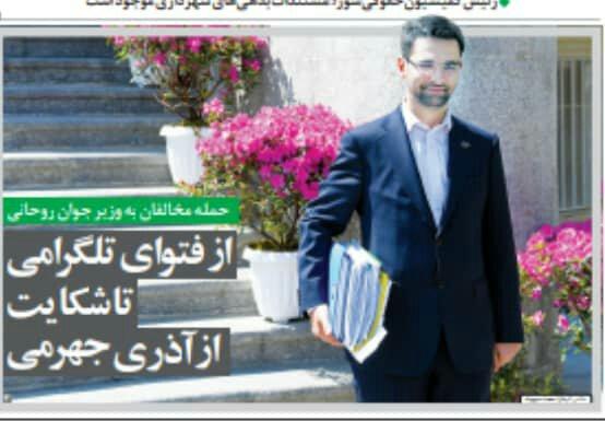 """بين الصفحات الإيرانية: ترحيبٌ برلماني بقانون الـ""""كوبون"""" وكيف اصبح سبه أكبر بنكٍ في إيران؟ 2"""