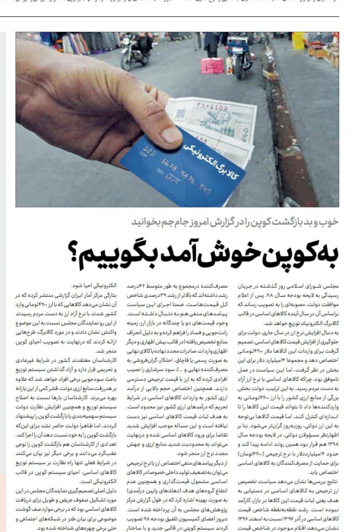 """بين الصفحات الإيرانية: ترحيبٌ برلماني بقانون الـ""""كوبون"""" وكيف اصبح سبه أكبر بنكٍ في إيران؟ 1"""