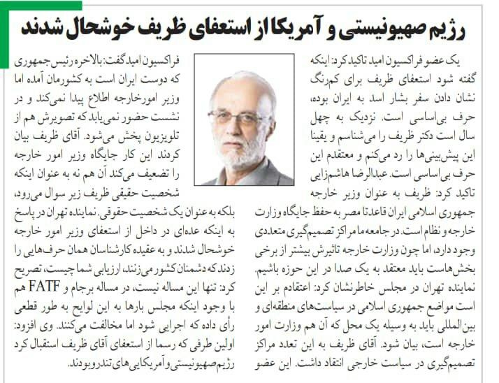 """بين الصفحات الإيرانية: ترحيبٌ برلماني بقانون الـ""""كوبون"""" وكيف اصبح سبه أكبر بنكٍ في إيران؟ 3"""