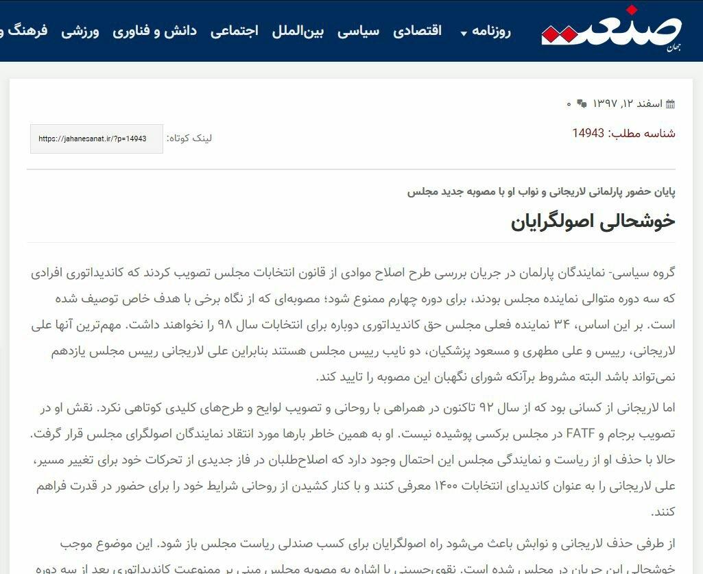 بين الصفحات الإيرانية: لماذا لم يعلّق الأسد على تصريحات بوتين؟ وماذا عن رصد البريد الإلكتروني لظريف؟ 2