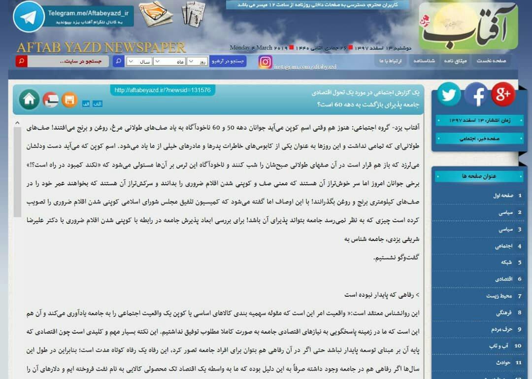 بين الصفحات الإيرانية: لماذا لم يعلّق الأسد على تصريحات بوتين؟ وماذا عن رصد البريد الإلكتروني لظريف؟ 3