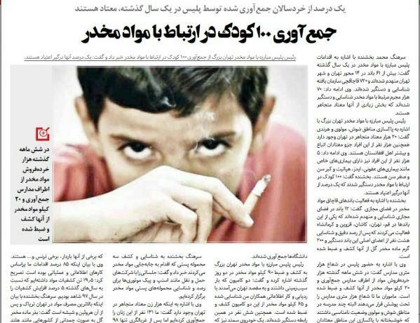 شبابيك إيرانية/ شباك الاثنين: الأطفال هدف لمروّجي المخدرات وطفرة عمليّات التجميل قبل النوروز 2