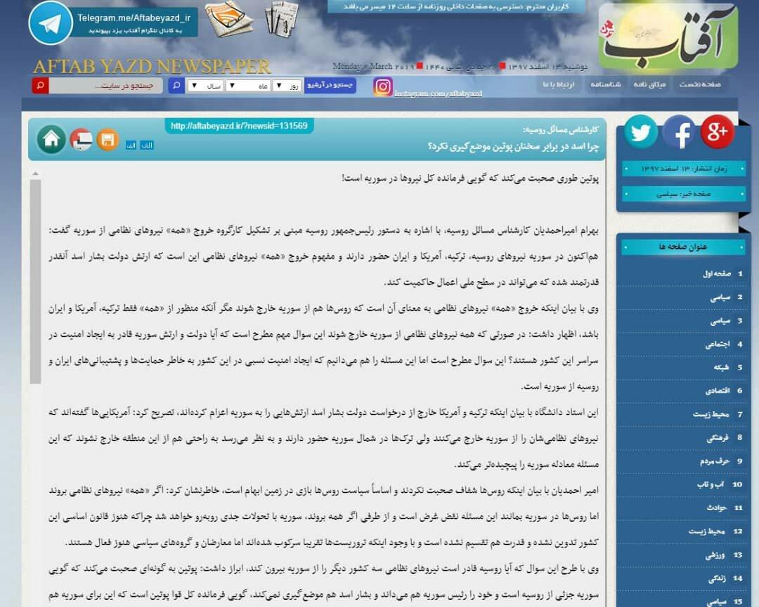 بين الصفحات الإيرانية: لماذا لم يعلّق الأسد على تصريحات بوتين؟ وماذا عن رصد البريد الإلكتروني لظريف؟ 1