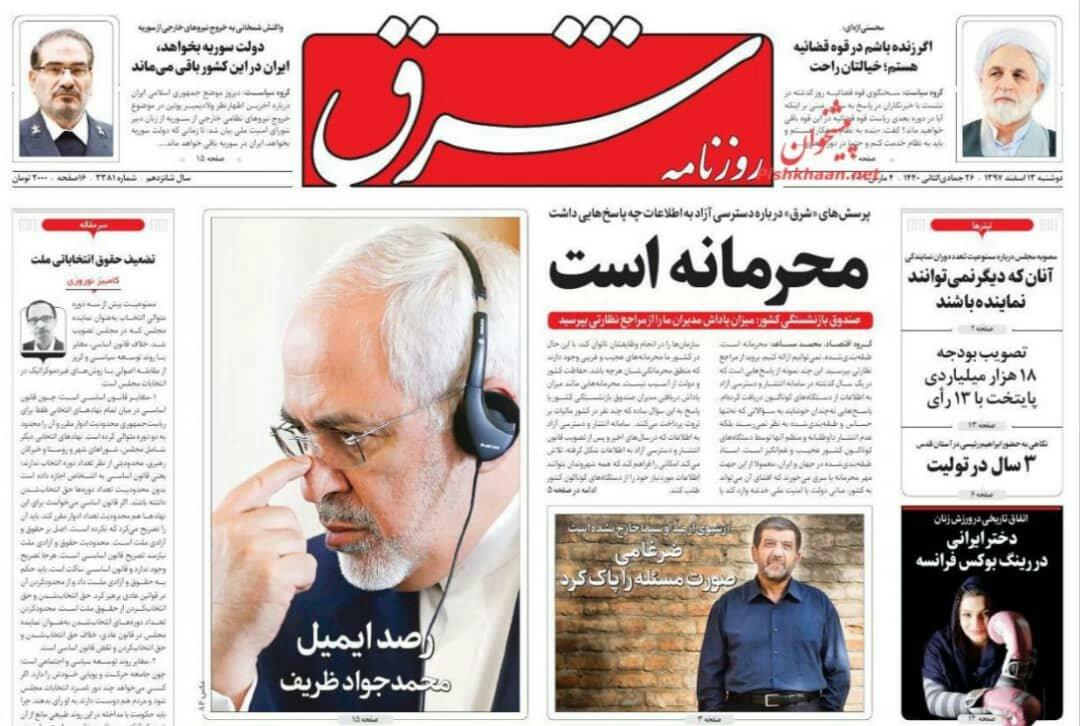 بين الصفحات الإيرانية: لماذا لم يعلّق الأسد على تصريحات بوتين؟ وماذا عن رصد البريد الإلكتروني لظريف؟ 4