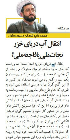 بين الصفحات الإيرانية: المزيد من تزعزع الثقة بين إيران وأوروبا وتشاؤم من نقل مياه قزوين إلى سمنان 4