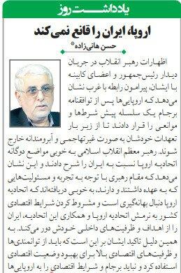 بين الصفحات الإيرانية: المزيد من تزعزع الثقة بين إيران وأوروبا وتشاؤم من نقل مياه قزوين إلى سمنان 1
