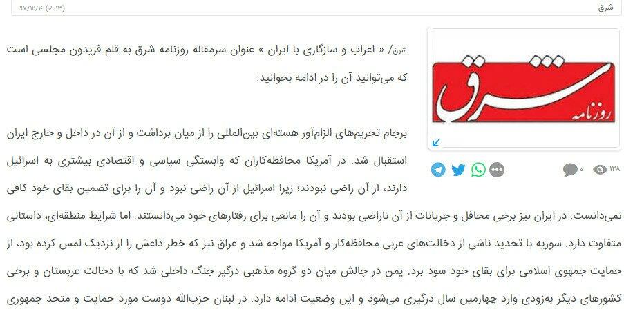 بين الصفحات الإيرانية: المزيد من تزعزع الثقة بين إيران وأوروبا وتشاؤم من نقل مياه قزوين إلى سمنان 3