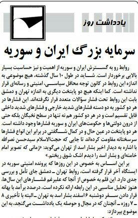 بين الصفحات الإيرانية: المزيد من تزعزع الثقة بين إيران وأوروبا وتشاؤم من نقل مياه قزوين إلى سمنان 2