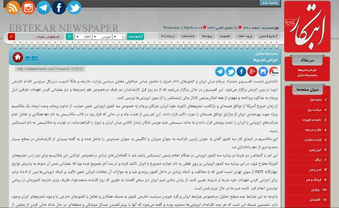 بين الصفحات الإيرانية: الاتفاق النووي أمام خيارين، وماذا حققت الحكومة من وعودها الإقتصاديّة في بداية العام؟ 1