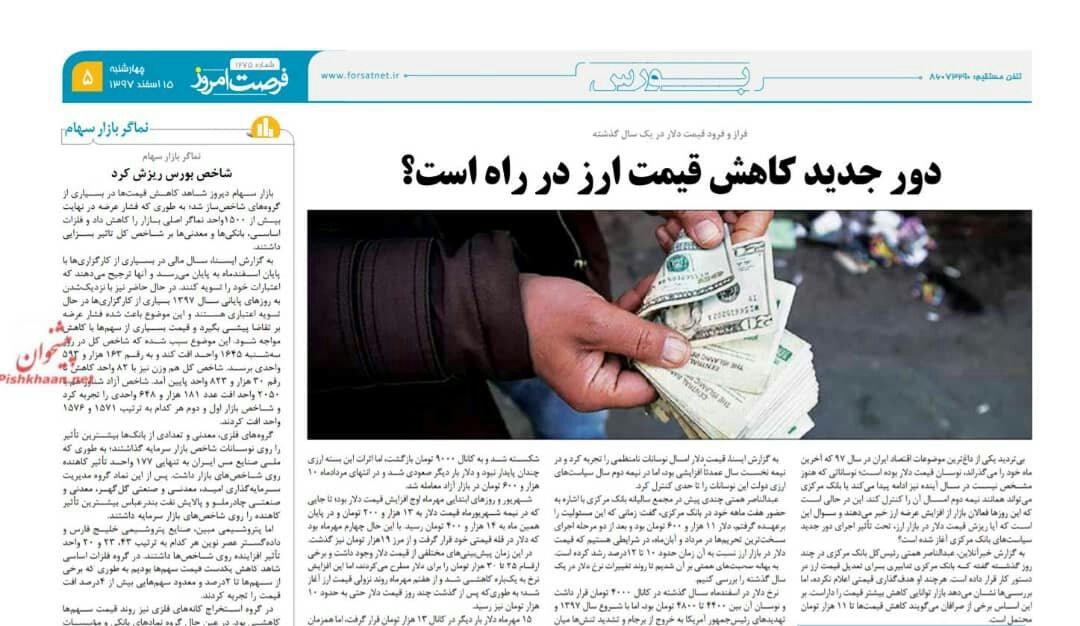 بين الصفحات الإيرانية: الاتفاق النووي أمام خيارين، وماذا حققت الحكومة من وعودها الإقتصاديّة في بداية العام؟ 2