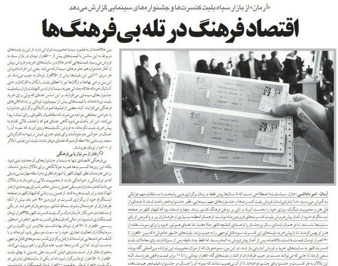 شبابيك إيرانية/ شباك الأربعاء: مدمنون يفضّلون الانتحار على العلاج السيء والاحتكار يطال تذاكر الحفلات الفنيّة 1