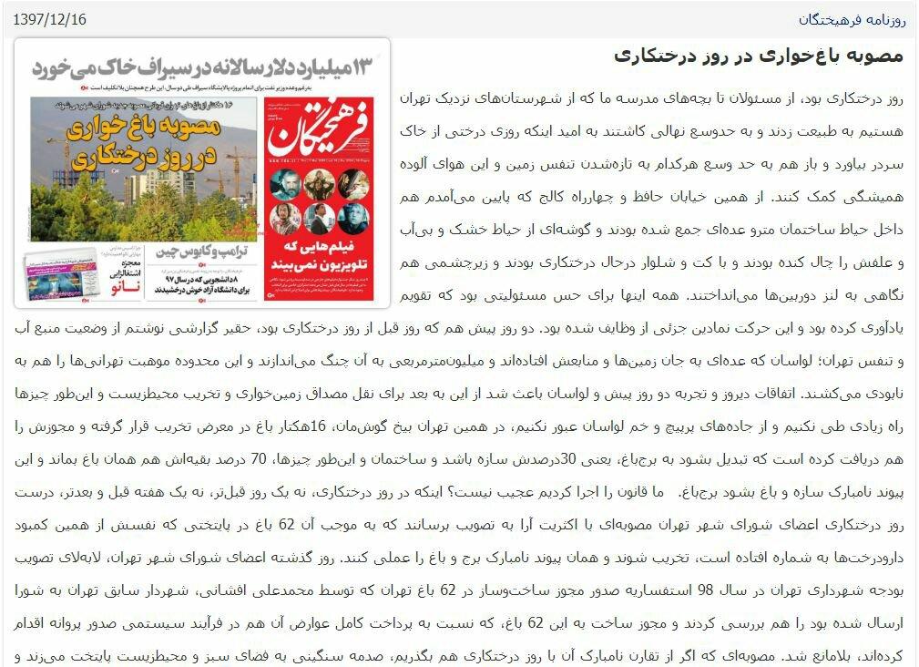 """شبابيك إيرانية/ شباك الخميس: الإسمنت يزحف فوق أشجار طهران و """"الحريشة"""" يحطم شباك التذاكر 1"""