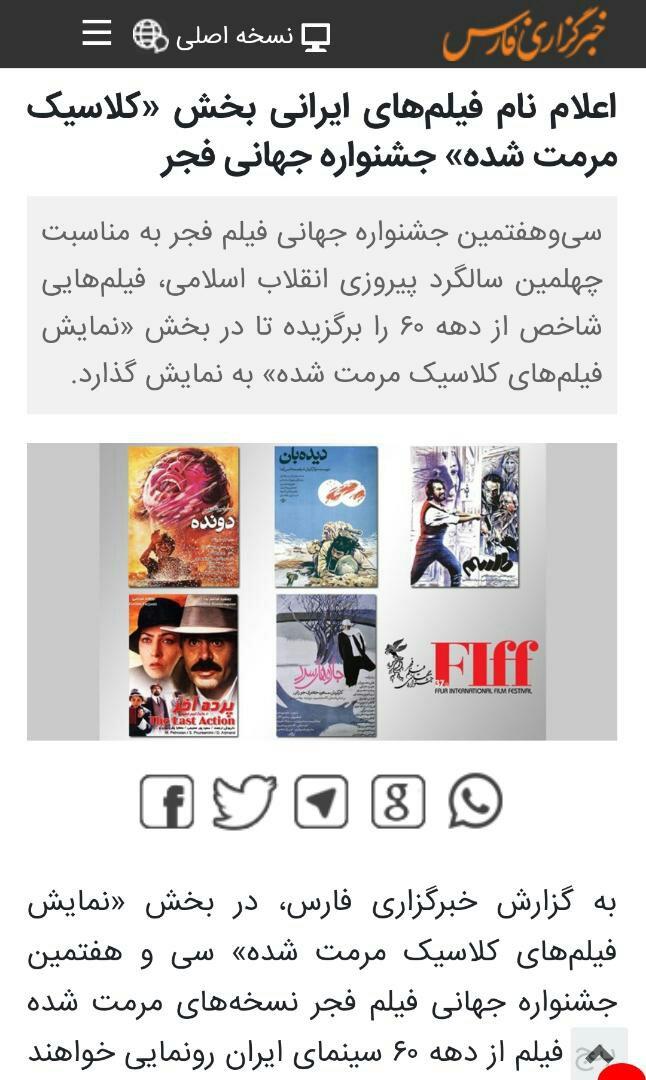 """شبابيك إيرانية/ شباك الخميس: الإسمنت يزحف فوق أشجار طهران و """"الحريشة"""" يحطم شباك التذاكر 4"""