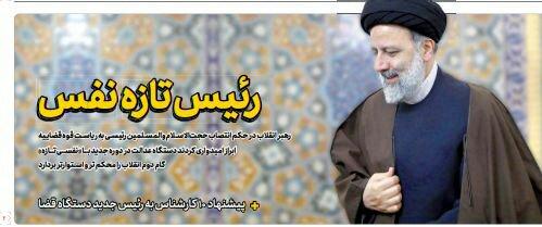 بين الصفحات الإيرانية: روحاني إلى بغداد قريبا... الوقائع تفرمل الأهداف؟ 3