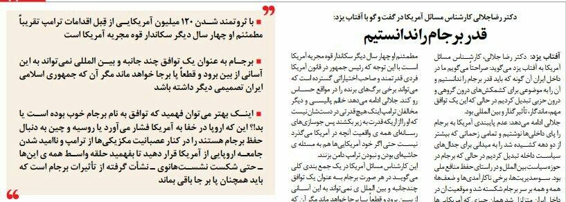 بين الصفحات الإيرانية: روحاني إلى بغداد قريبا... الوقائع تفرمل الأهداف؟ 5