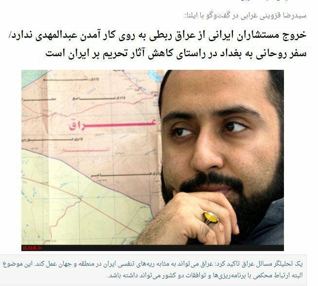 بين الصفحات الإيرانية: روحاني إلى بغداد قريبا... الوقائع تفرمل الأهداف؟ 1