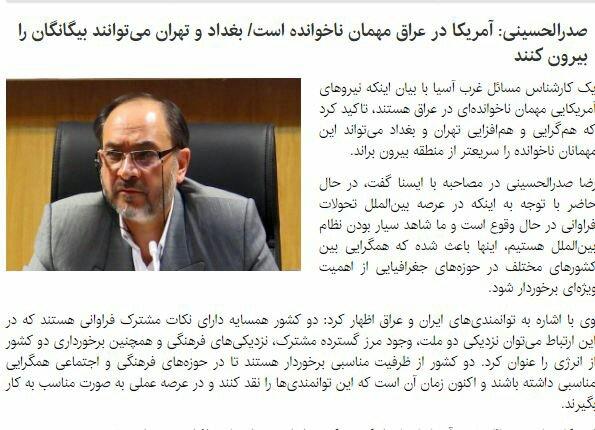 بين الصفحات الإيرانية: روحاني إلى بغداد قريبا... الوقائع تفرمل الأهداف؟ 2