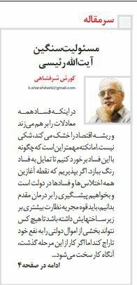 بين الصفحات الإيرانية: روحاني إلى بغداد قريبا... الوقائع تفرمل الأهداف؟ 4