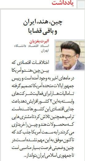 بين الصفحات الإيرانية: العلاقات الإيرانيّة مع العراق وباكستان... الاستيعاب والاستثمار 5