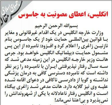 بين الصفحات الإيرانية: العلاقات الإيرانيّة مع العراق وباكستان... الاستيعاب والاستثمار 4