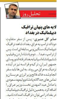 بين الصفحات الإيرانية: العلاقات الإيرانيّة مع العراق وباكستان... الاستيعاب والاستثمار 3