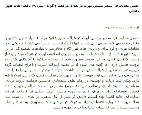 بين الصفحات الإيرانية: العلاقات الإيرانيّة مع العراق وباكستان... الاستيعاب والاستثمار 2