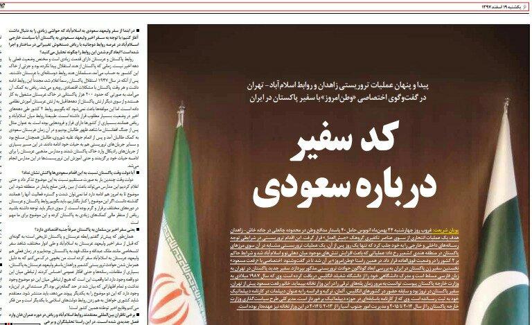 بين الصفحات الإيرانية: العلاقات الإيرانيّة مع العراق وباكستان... الاستيعاب والاستثمار 1