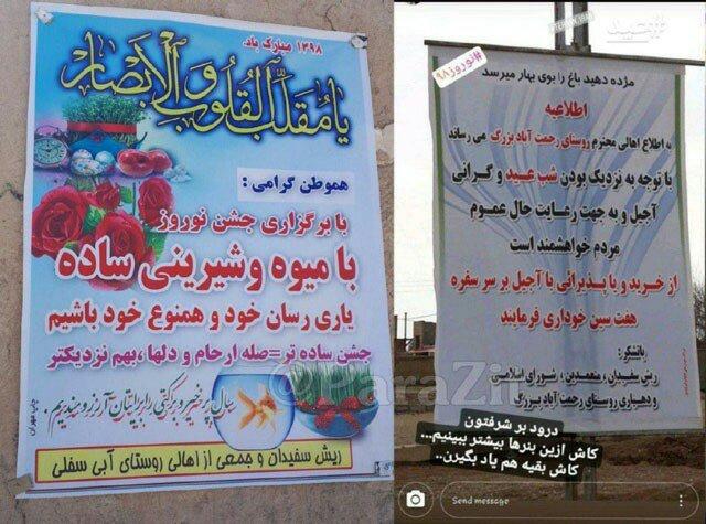 شبابيك إيرانية/ شباك الأحد: لوازم الاحتفال بالنوروز... يا فقراء إيران تقشّفوا 3