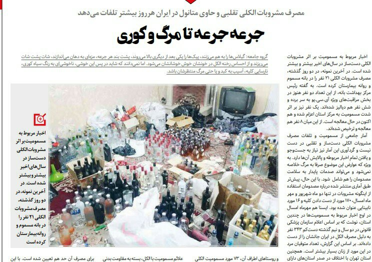 شبابيك إيرانية/ شباك الاثنين: الموت بالكحول المغشوشة مستمر ولا عقاب بسبب الحجاب 1