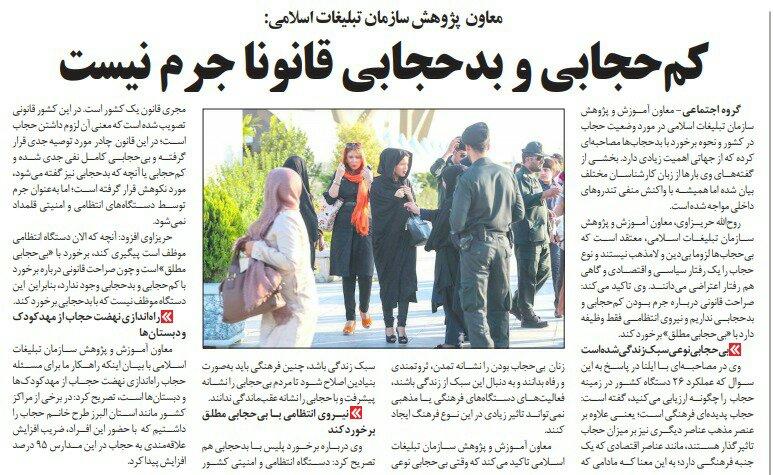 شبابيك إيرانية/ شباك الاثنين: الموت بالكحول المغشوشة مستمر ولا عقاب بسبب الحجاب 3