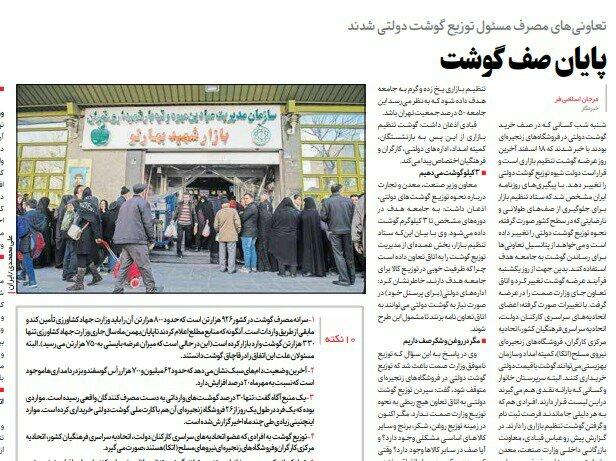 شبابيك إيرانية/ شباك الاثنين: الموت بالكحول المغشوشة مستمر ولا عقاب بسبب الحجاب 2