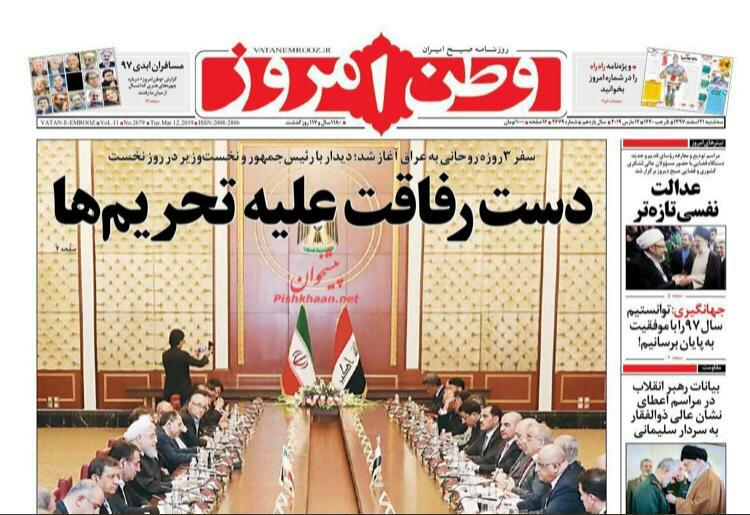مانشيت طهران: صداقة ضد العقوبات و 28 طائرة في الطريق 1