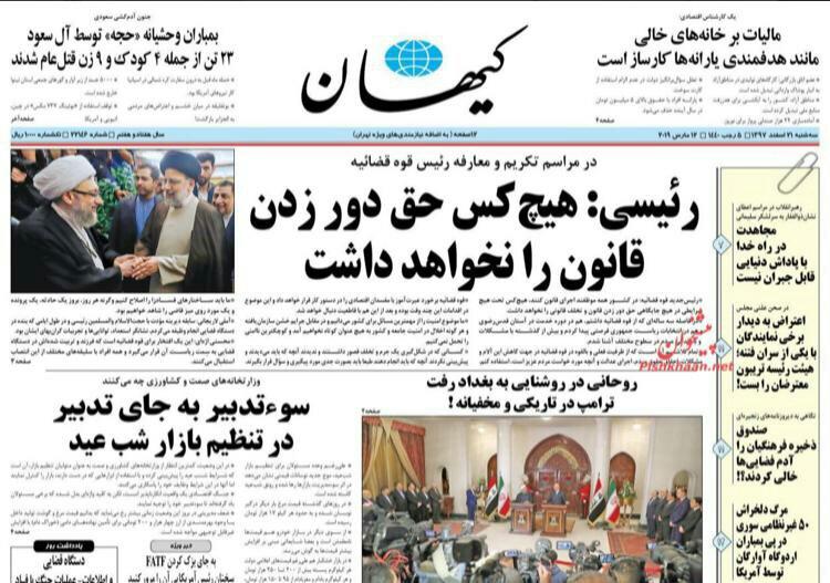 مانشيت طهران: صداقة ضد العقوبات و 28 طائرة في الطريق 4