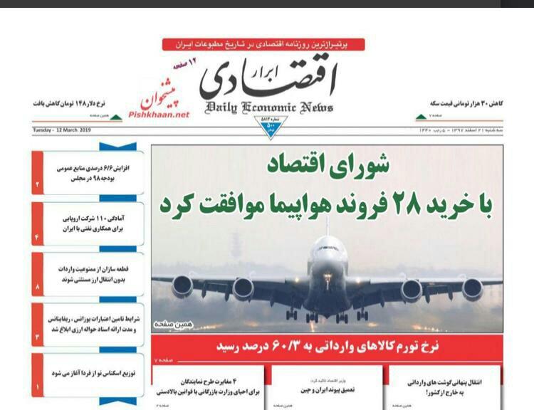 مانشيت طهران: صداقة ضد العقوبات و 28 طائرة في الطريق 7