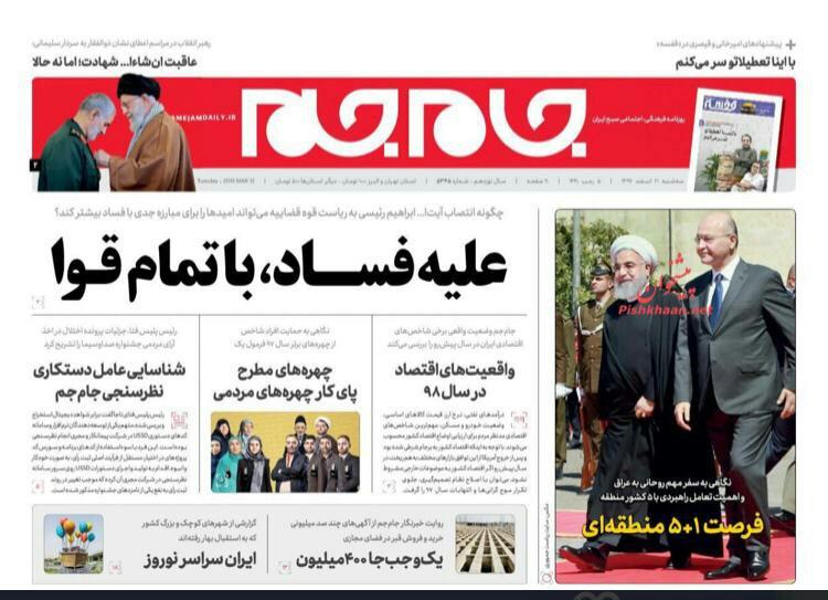 مانشيت طهران: صداقة ضد العقوبات و 28 طائرة في الطريق 5