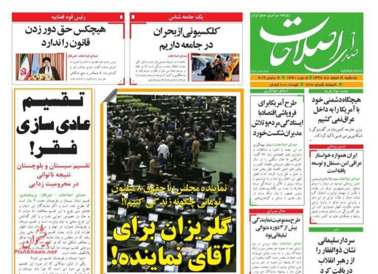 مانشيت طهران: صداقة ضد العقوبات و 28 طائرة في الطريق 6