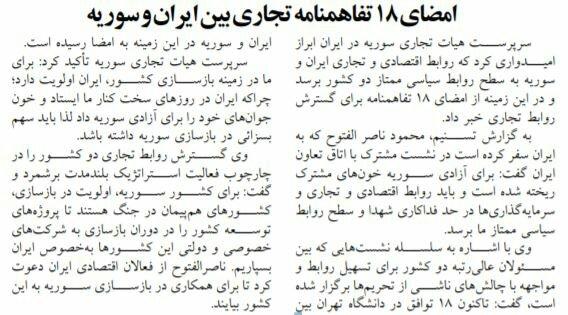 بين الصفحات الإيرانية: اتفاقيّات اقتصادية مع سوريا وإلغاء الدعم الحكومي لأصحاب المداخيل المرتفعة 1