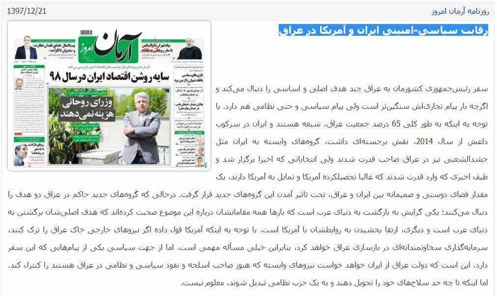 بين الصفحات الإيرانية: اتفاقيّات اقتصادية مع سوريا وإلغاء الدعم الحكومي لأصحاب المداخيل المرتفعة 2